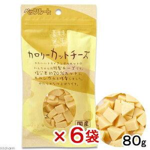 ペッツルート 素材メモ カロリーカットチーズ 80g 犬 おやつ 6袋入り【HLS_DU】 関東当日便