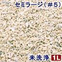 未洗浄サンゴ砂セミラージ(#5)1L海水水槽用底砂関東当日便