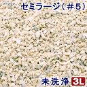 未洗浄サンゴ砂セミラージ(#5)3L海水水槽用底砂関東当日便