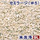 未洗浄サンゴ砂セミラージ(#5)9L海水水槽用底砂関東当日便
