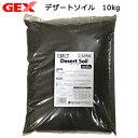 GEX エキゾテラ デザートソイル 10kg 関東当日便