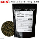 GEX エキゾテラ レオパブレンドフード 450g 業務用 関東当日便