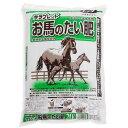 お一人様1点限り サラブレット お馬のたい肥 20L 約3.5kg 3袋入り 土壌改良 家庭菜園 関東当日便