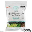 花と野菜にやさしい おだやか肥料 500g 関東当日便