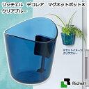 リッチェル デコレア マグネットポット8 クリアブルー 室内 観葉植物 鉢 鉢カバー 壁掛け 関東当日便