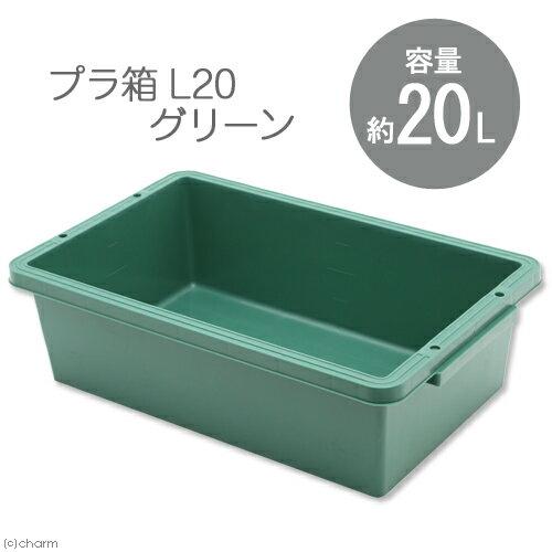 E−CON プラ箱 L20 グリーン(幅54.1×奥行き34.5×深さ15.6cm 約20L) お一人様4点限り 関東当日便