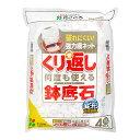 花ごころ くりかえし使える鉢底石 0.8L アミ袋4個入 関東当日便