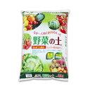 なが~く効く肥料の入った野菜の土 25L 12kg 野菜 家庭菜園 土 園芸 お一人様2点限り 同梱不可 関東当日便