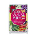 花と野菜のプレミアム培養土 40L 約10kg 野菜 家庭菜園 土 園芸 お一人様2点限り 関東当日