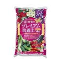 花と野菜のプレミアム培養土 14L 約3.5kg ガーデニング 土 お一人様6点限り 関東当日便