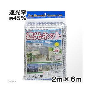 ダイオミラー610MS 遮光ネット 銀 2m×6m  遮光率45% 銀 関東当日便