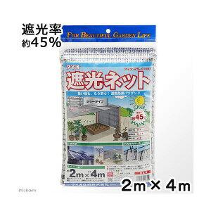 ダイオミラー610MS 遮光ネット 銀 2m×4m  遮光率45% 銀 ガーデニング 関東当日便