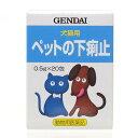 動物用医薬品 現代製薬 ペットの下痢止 20包 粉末 犬 猫 現代製薬 関東当日便