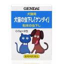 動物用医薬品 現代製薬 犬猫用 犬猫の虫下し ゲンダイ 粉末 0.5g×8包 関東当日便