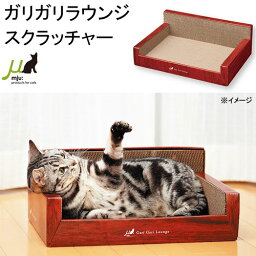 ミュー ガリガリラウンジ スクラッチャー 猫 爪とぎ 関東当日便