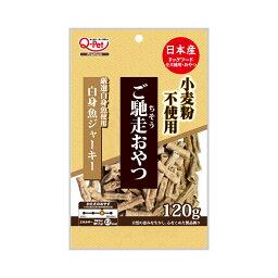 ご馳走おやつ 白身魚ジャーキー 120g 国産 犬 ドッグフード おやつ 関東当日便