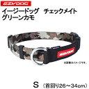 EZYDOG イージードッグ チェックメイト S(首回り26〜34cm) グリーンカモ 小型犬用 首輪 関東当日便