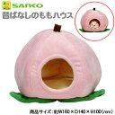三晃商会 SANKO 昔ばなしのももハウス 小動物 ハウス 関東当日便
