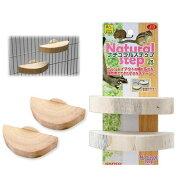 三晃商会 SANKO ナチュラルステップ 2枚セット 小動物用 木製 ステージ 関東当日便