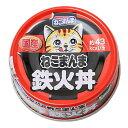 はごろもフーズ ねこまんま 鉄火丼 70g キャットフード 国産 2缶入り【HLS_DU】 関東当日便