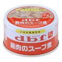 箱売り デビフ 鶏肉のスープ煮 85g 正規品 国産 ドッグフード お買い得24缶入 関東当日便