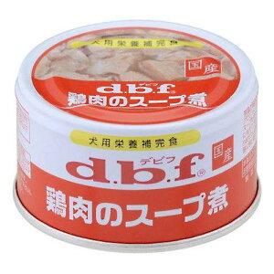 スープ煮 ドッグフード お買い得