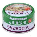 箱売り デビフ ラム&さつまいも 85g 正規品 国産 ドッグフード 1箱24缶入 関東当日便