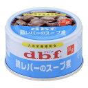 箱売り デビフ 鶏レバーのスープ煮 85g 正規品 国産 ドッグフード お買い得24缶入 関東当日便