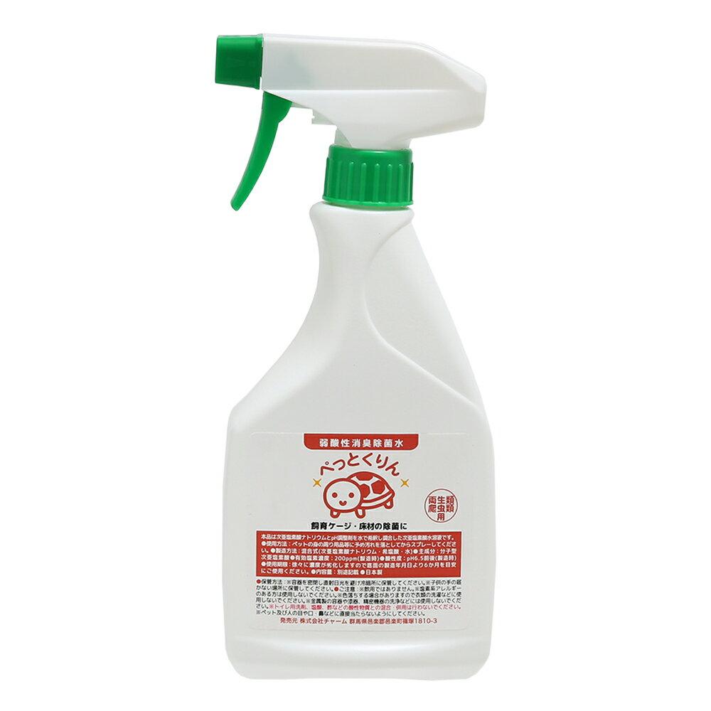 弱酸性消臭除菌水 ぺっとくりん 両生類・爬虫類用...の商品画像