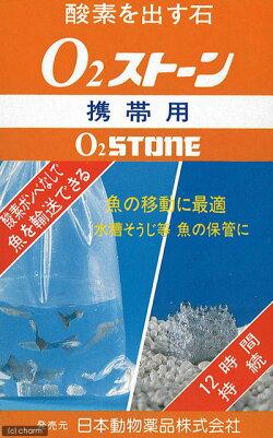 日動 O2ストーン 携帯用(酸素を出す石)