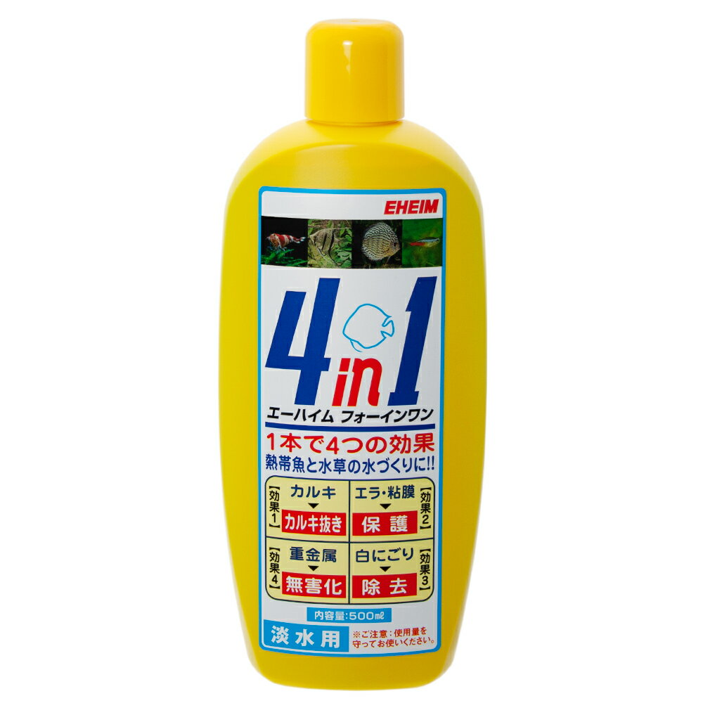 エーハイム 4in1(フォーインワン) 500ml 関東当日便...:chanet:10008912