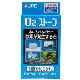 30日持続型 酸素発生剤 O2ストーン 携帯用 15個入り 関東当日便