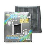 60cm水槽(30×36cm)用仕切り板 夏子と冬子の部屋 3630型 関東当日便
