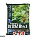 観葉植物の土 14L プロトリーフ お一人様1点限り 4袋入り 関東当日便