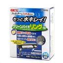 GEX クリーンバイオリング−N 140g(70g×2)淡水・海水両用 ジェックス 関東当日便