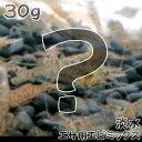 (エビ・貝)生餌 エサ用エビミックス(淡水)(30g)