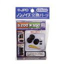 日本動物薬品 ニチドウ 交換用 ノンノイズ S-200・W-300兼用交換パーツ 関東当日便