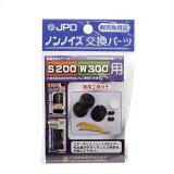 ノンノイズ S−200・W−300兼用交換パーツ 関東当日便
