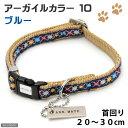 アウトレット品 アドメイト アーガイルカラー 10 超小型犬用 犬 首輪 ブルー 訳あり 関東当日便