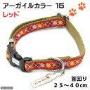 アウトレット品 アドメイト アーガイルカラー 15 小型犬用 犬 首輪 レッド 訳あり 関東当日便