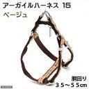 アウトレット品 アドメイト アーガイルハーネス 15 小型犬用ハーネス(胴輪) ベージュ 訳あり 関東当日便
