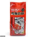 スドー 金魚の砂 (ゴシキサンド) 1kg 関東当日便