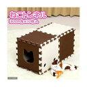 ねこトンネル 30cm角×10枚入 ブラウン NT-02 猫 猫用おもちゃ トンネル 関東当日便
