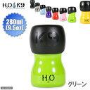 犬 ペット専用水筒 H2O4K9 小サイズ(280ml) グリーン 犬 水筒 お出かけ 散歩 給水 給水 関東当日便