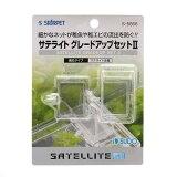サテライト グレードアップセット2 関東当日便