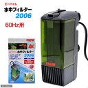 エーハイム 水中フィルター 2006 60Hz(西日本用)水槽用水中フィルター(ポンプ式) 関東当日便