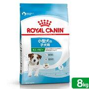 ロイヤルカナン ミニ ジュニア 子犬用 8kg 3182550793049 関東当日便