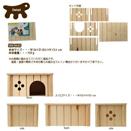 ファープラスト 小動物用 木製ハウス SIN ...の紹介画像2