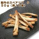 わんこのお肉屋さん 和牛のスペアリブ S 50g (約10本) 犬 おやつ 関東当日便