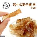 わんこのお肉屋さん 和牛の羽子板 M 80g (22〜26枚) 犬 おやつ 関東当日便